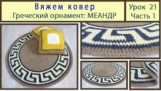 Вяжем круглый коврик с греческим орнаментом.  Сrochet carpet. Урок 21 Часть 1
