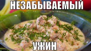 Ужин для семьи сытно вкусно всего за 15 МИНУТ! Горбуша в сливочно-сырном соусе!