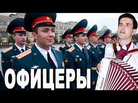 ОФИЦЕРЫ  (кавер Газманов) - поет Вячеслав Абросимов