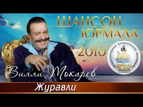 Вилли Токарев - Журавли (Шансон - Юрмала 2010)