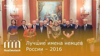 Лучшие имена немцев России – 2016