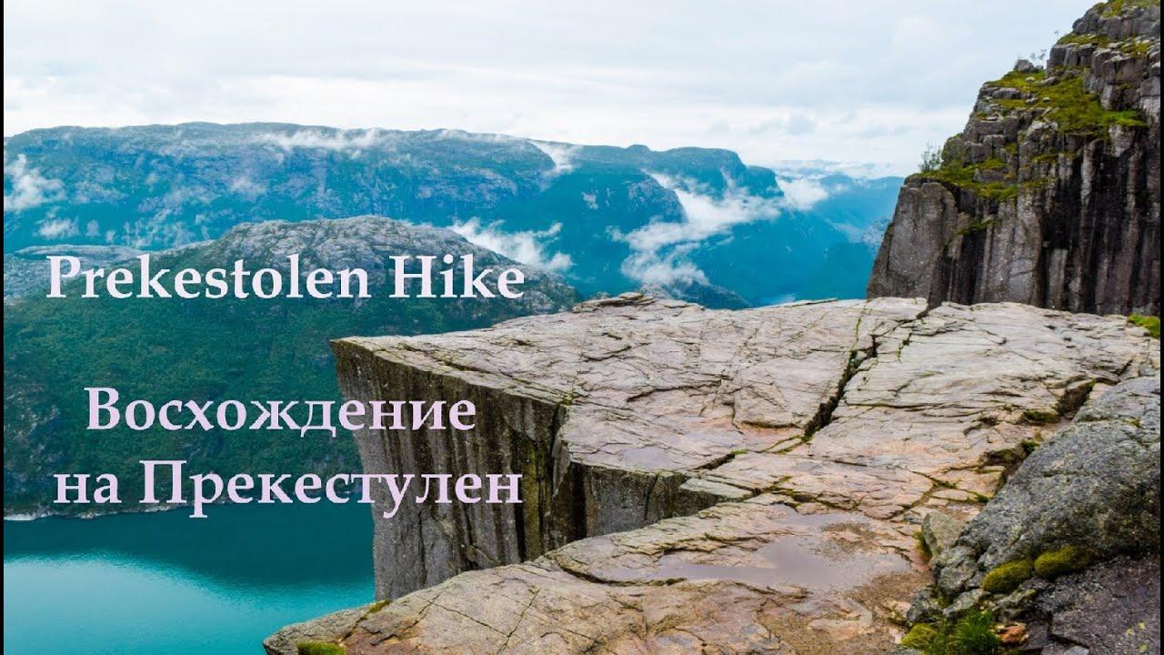 Прекестулен. Как застать Кафедру Проповедника безлюдной. Prekestolen Hike. Travel hacks.