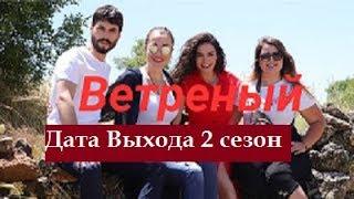 Ветреный Дата Выхода 2 сезон  Ветреный. Турецкие сериалы.