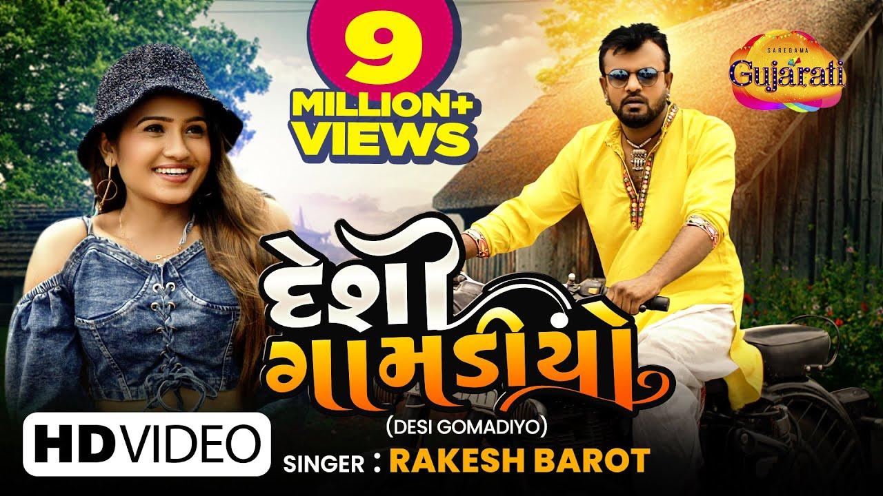 Download Rakesh Barot | Desi Gomadiyo | દેશી ગોમડીયો | Latest Gujarati Romantic Song 2021 | રોમેન્ટિક ગીતો