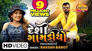 Rakesh Barot   Desi Gomadiyo   દેશી ગોમડીયો   Latest Gujarati Romantic Song 2021   રોમેન્ટિક ગીતો