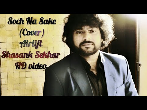 Soch Na Sake - Arijit Singh | Shasank Sekhar (Cover)