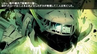 165 1分で学ぶマーベルコミック!:ポラリス