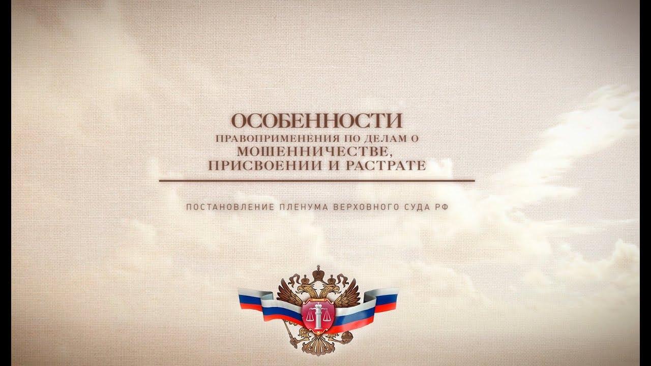 Постановление пленума о присвоении и растрате 2020