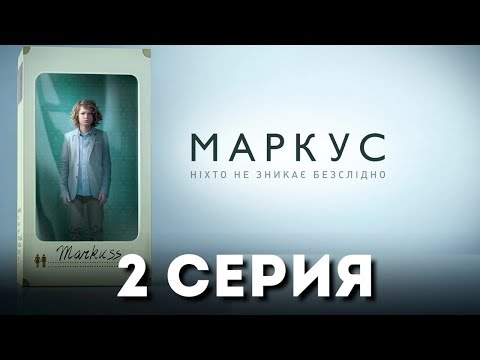 Маркус (Серия 2)