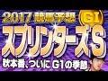 【GⅠ競馬予想】 2017 スプリンターズステークス 秋本番、ついにG1の季節