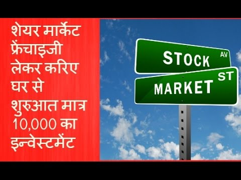 Stock Market Franchise / SubBroker