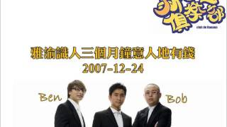 新香蕉俱樂部 - 雅渝識人三個月鐘意人地有錢 20071224