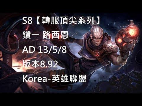 S8【韓服頂尖系列】鑽一 路西恩 Lucian AD 13/5/8 版本8.92 Korea-英雄聯盟