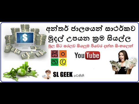 SL GEEK |සිංහලෙන්-How to earn money from internet - full review