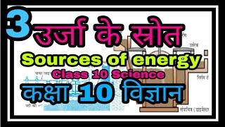 ऊर्जा के स्रोत । कक्षा 10 विज्ञान । Class 10 Science Chapter 14 Source of energy । Part 3