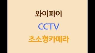캡스콤,와이파이카메라, 초소형카메라 와이파이CCTV D…