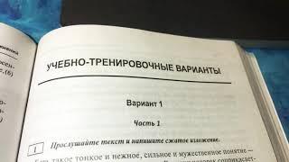 ОГЭ Русский язык. И на старуху бывает проруха.