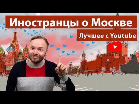 Смотреть ТОП 10: что удивляет иностранцев в Москве онлайн