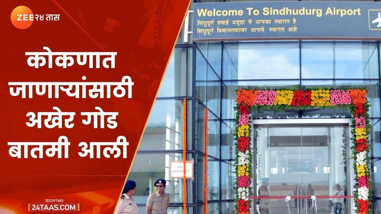 Download चिपी विमानतळाला मिळाला परवाना । Sindhudurga । DGCA Give Permission To Chipi Airport