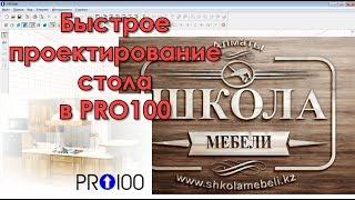 Быстрое проектирование стола в PRO100