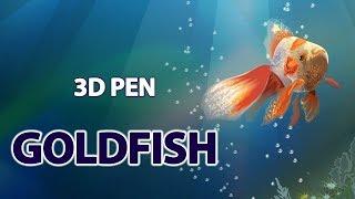 Как нарисовать ЗОЛОТУЮ РЫБКУ 3D ручкой? | Подробный видео-урок | 3dpen.art | 2019 |