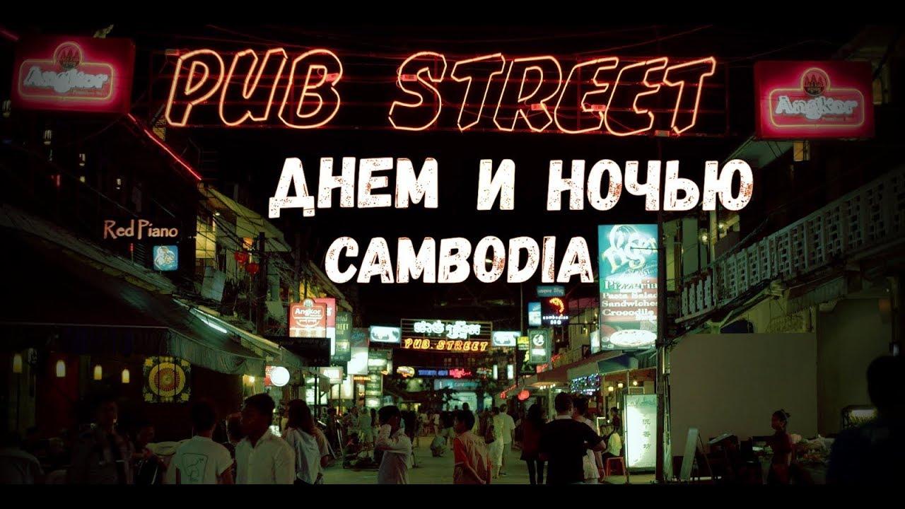 PUB STREET ДНЕМ И НОЧЬЮ / Цены / КАМБОДЖА / СИЕМ РИП