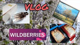 ВЛОГ Весна 2021 😋 Покупки   wildberries 🎨 Новые Картины Новый АРОМАТ