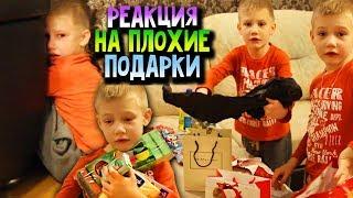 Реакция Детей На Плохие Подарки На новый Год