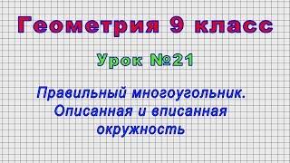Геометрия 9 класс (Урок№21 - Правильный многоугольник. Описанная и вписанная окружность.)