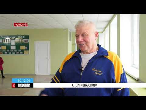 ТРК ВіККА: Спортивна онова: у Чорнобаї відновили басейн