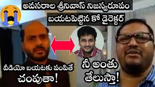 avasarala Srinivas నిజస్వరూపం బయటపెట్టిన co director  #avasaralasrinivas bald head funny video