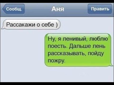 :) СМС от мужиков с отличным чувством юмора! :)