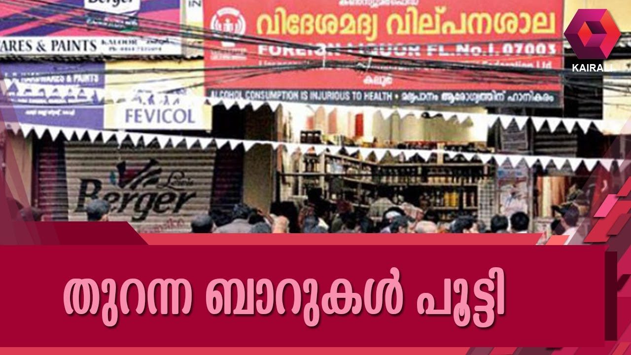 The Opened Bars Have Been Closed As Per Court Order: Minister TP Ramakrishnan