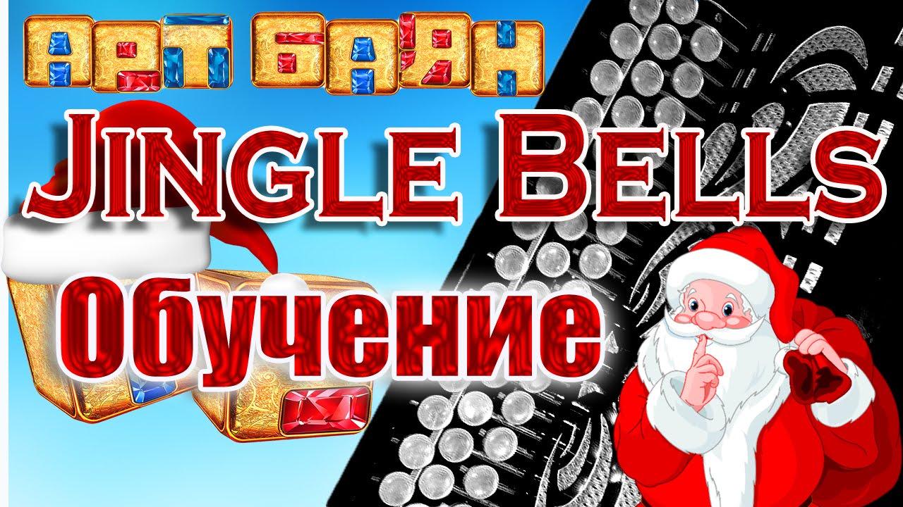 НА БАЯНЕ ОБУЧЕНИЕ Джингл белс  Песня Jingle Bells