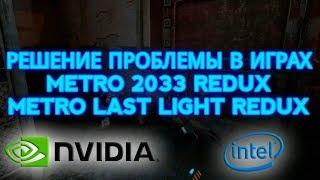 рЕШЕНИЕ ПРОБЛЕМЫ С ОТРИСОВКОЙ В METRO 2033 REDUX И METRO LAST LIGHT REDUX  Помощь в играх