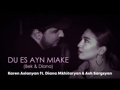 Karen Aslanyan ft. Diana Mkhitaryan & Ash Sargsyan - Du es ayn miake (2020)