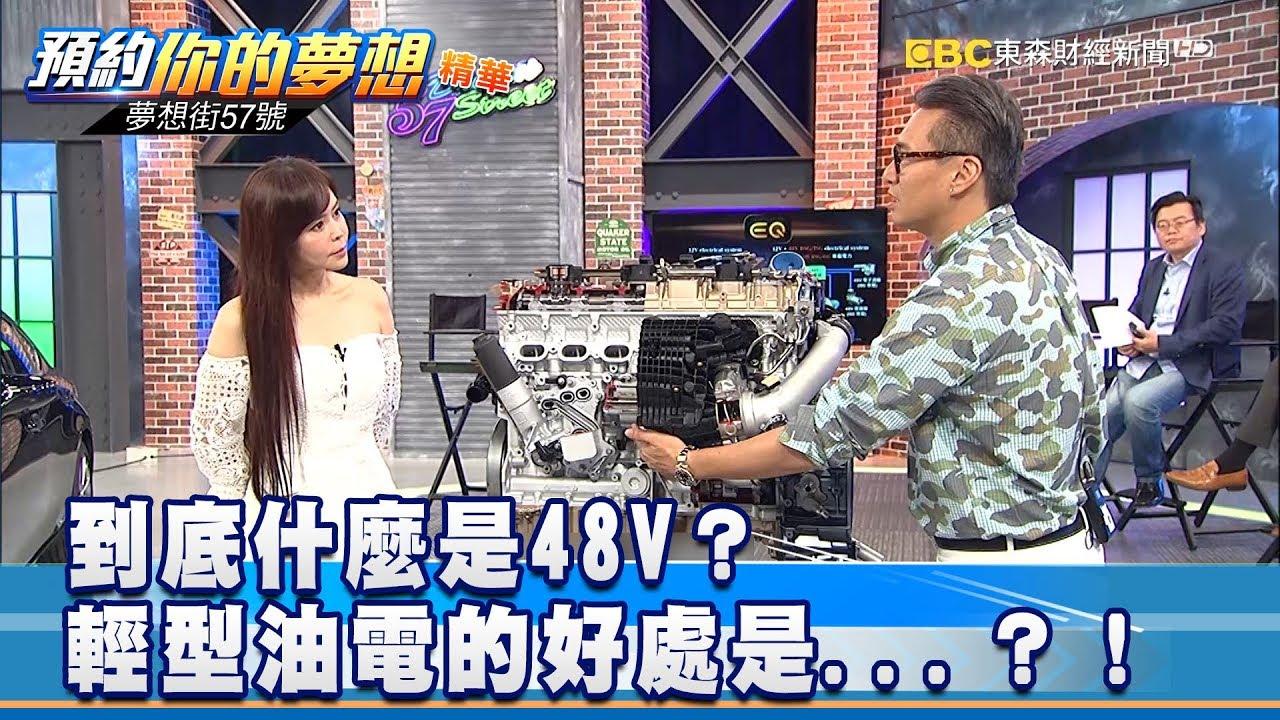 Download 到底什麼是48V? 輕型油電的好處是...?!《夢想街57號 預約你的夢想》精華篇 20181010