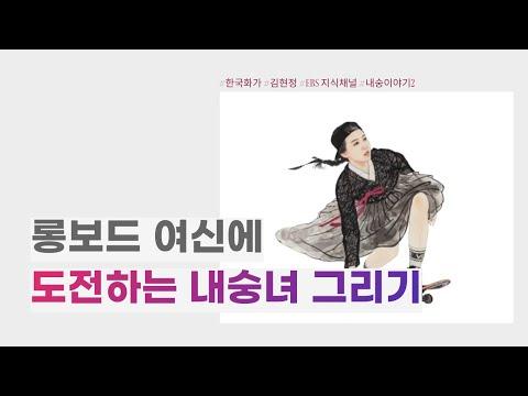 한국화가 김현정 pop art Korean painting work process 치마 먹 칠하기