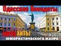 Одесские Анекдоты. Сборник супер шедевров Одессы Мамы!