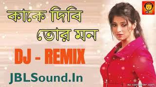 Kake Dibi Tor Mon - Purulia Hot Matal Dance Mix - JBLSound.iN
