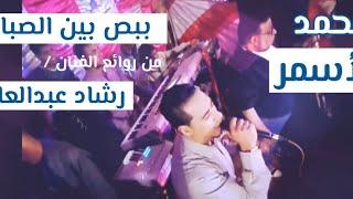 محمد الاسمر ببص بين الصبايا جديد 2019