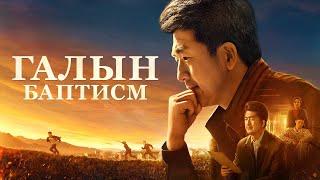 """Монгол кино 2019""""Галын баптисм""""Христэд итгэгчдийн жинхэнэ гэрчлэл (Монгол хэлээр)"""