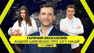 ПРО ЄВРО Андрій Шевченко про Лігу Націй і своє майбутнє
