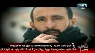المصرى أفندى يكرم فارس السينما المصرية #أحمد_السقا .. 50 مليون جنيه فى فيلم واحد!