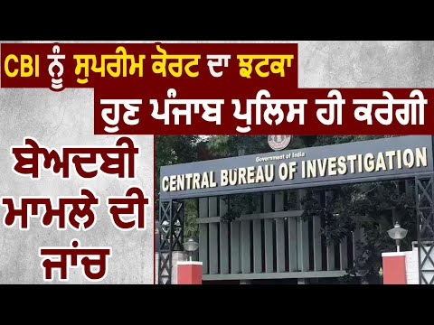 CBI को Supreme Court का झटका, सिर्फ Punjab Police ही करेगी बेअदबी मामले की जांच