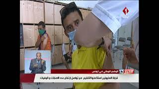 الوضع الوبائي في تونس : قرابة المليونين إستكملوا التلقيح مع تواصل إرتفاع عدد الإصابات و الوفيات