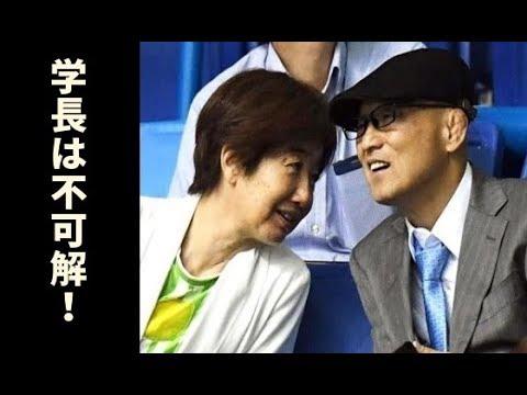 谷岡郁子学長の手のひら返し、意外なホンネが?