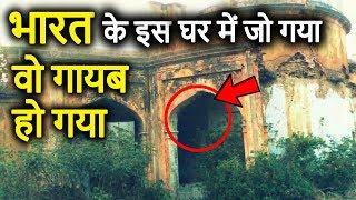 मेरठ के इस घर में जो गया वो दुनिया से गायब हो गया || GP Block Meerut