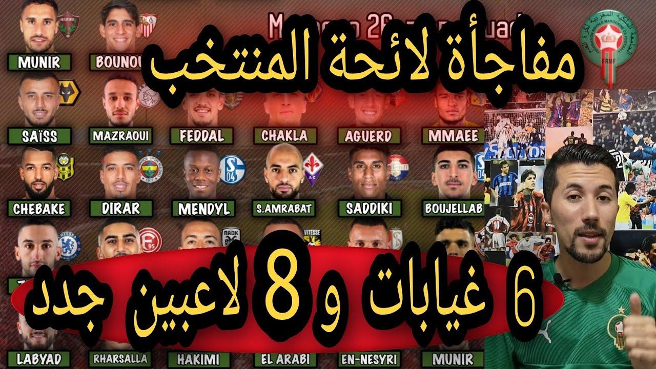 رسميا لائحة المنتخب المغربي لمواجهة السنغال 🔥 غيابات عديدة و انضمام لاعبين جدد