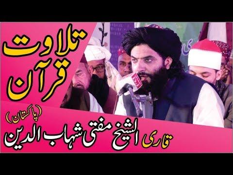Qari Mufti Shahabuddin   International Mehfil Husn-e-Qirat 2018   Rahim Yar Khan 14 Mar 2018